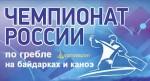 Чемпионат России по гребле на байдарках и каноэ