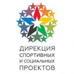 Дирекция спортивных и социальных проектов