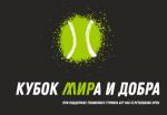 Кубок Мира и Добра