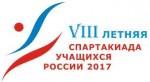 спортак 2017 цгвс