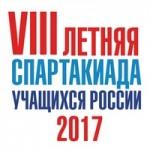 VIII летняя спартакиада учащихся России 2017