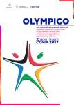 олимпико2 гим