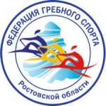 Федерация гребного спорта Ростовской области