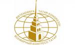 Всемирный конгресс