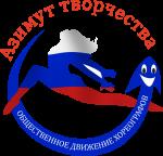 Фестиваль Азимут творчества